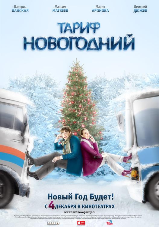 «Смотреть Фильмы Онлайн Русские Новогодние Фильмы» — 1997