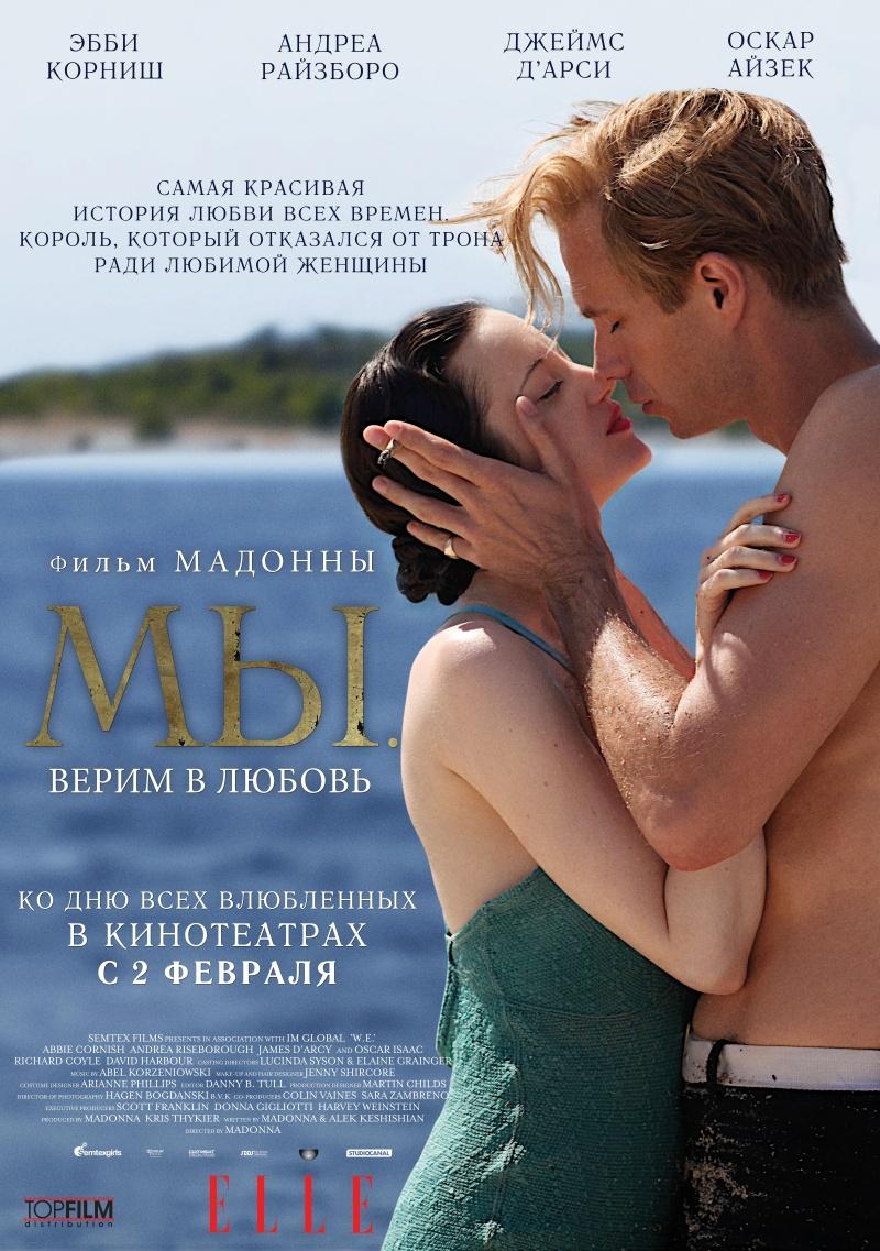 лучшие фильмы про интернет знакомства