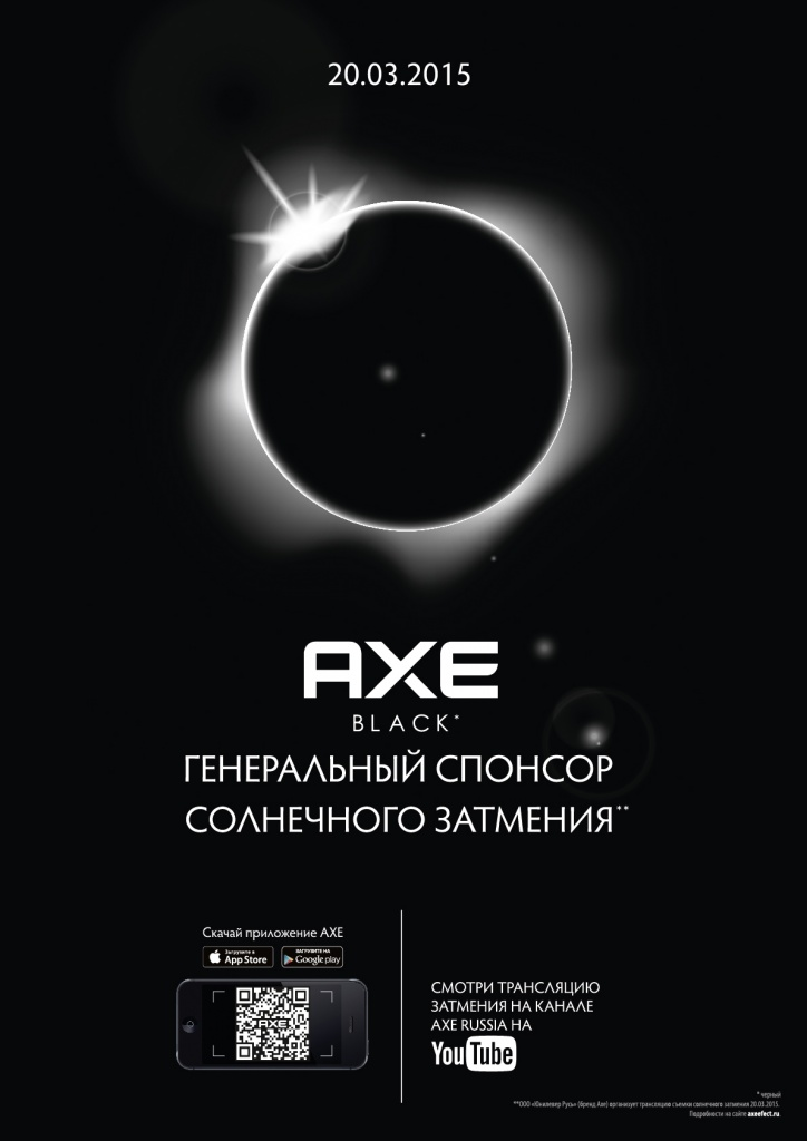 AXE_Black_Eclipse_1.jpg