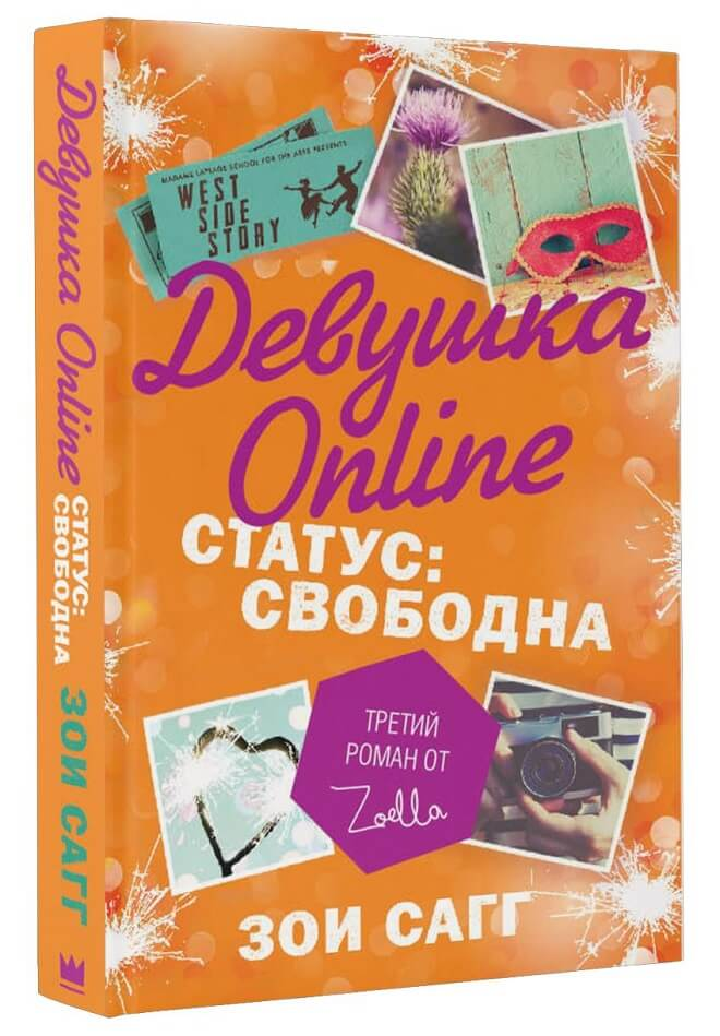Зои Сагг «Девушка Online – 3»